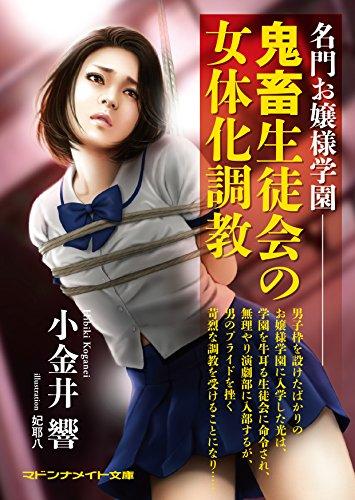 [小金井響] 名門お嬢様学園 鬼畜生徒会の女体化調教
