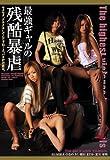 最強キ゛ャルの残酷暴虐 NFDM-127 [DVD]