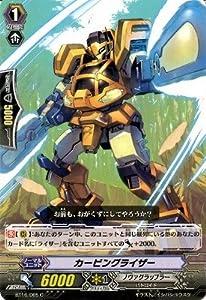 カードファイトヴァンガード?第16弾「竜剣双闘」BT16/065 カービングライザー C