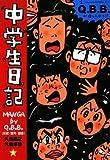 中学生日記 (扶桑社文庫 く 3-2)