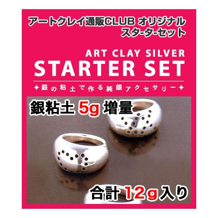 【銀粘土5g増量】アートクレイ通販CLUB オリジナル スターターセット