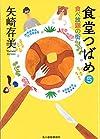 食堂つばめ(5) 食べ放題の街 (ハルキ文庫 や 10-5)