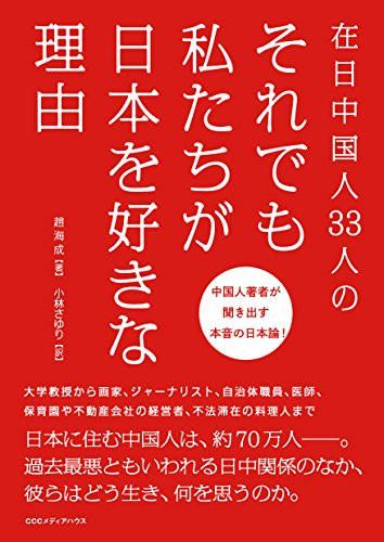 在日中国人33人の それでも私たちが日本を好きな理由