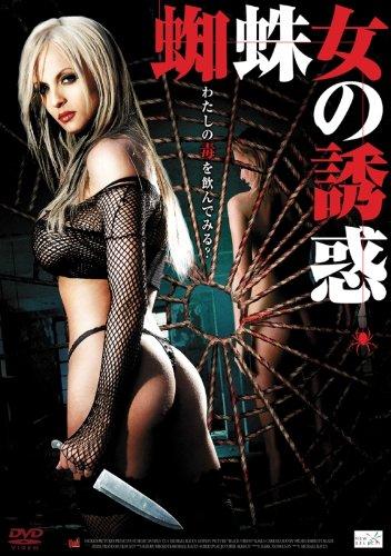 蜘蛛女の誘惑 [DVD]