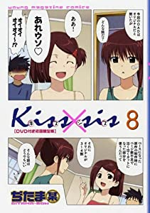 DVD付き Kiss×sis 8巻 限定版