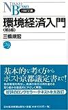 環境経済入門 第3版 (日経文庫 A 36)