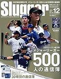 Slugger (スラッガー) 2009年 12月号 [雑誌]