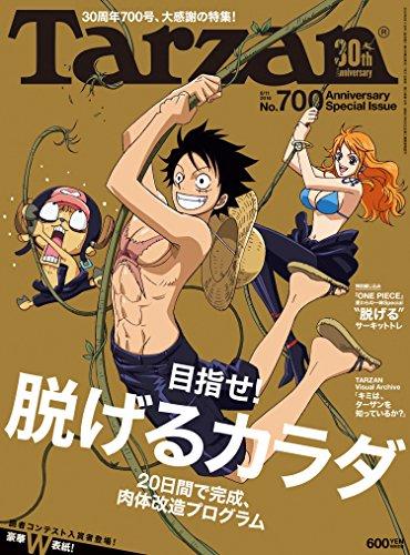 Tarzan (ターザン) 2016年 8月11日号 No.700 [雑誌]