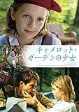 キャメロット・ガーデンの少女 デジタル・リマスター版[DVD]