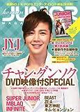 Korean JUNIOR MAGAZINE JAPAN (コリアン・ジュニア・マガジン・ジャパン) Vol.5 2012年 05月号