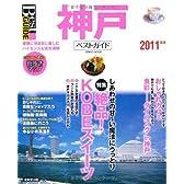 神戸ベストガイド 2011年版 (SEIBIDO MOOK Best GUIDE)
