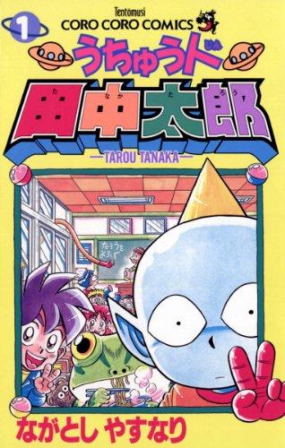 うちゅう人田中太郎(1) (てんとう虫コミックス)