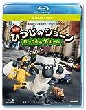 ひつじのショーン ~バック・トゥ・ザ・ホーム~ ブルーレイディスク+DVDセット [Blu-ray]