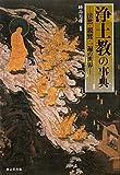 浄土教の事典―法然・親鸞・一遍の世界