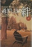 過ぎし日の絆 上 (扶桑社ロマンス テ 5-19)