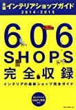 全国インテリアショップガイド2014-2015 (NEKO MOOK) [ムック] / ネコ・パブリッシング (刊)
