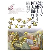 針の上で天使は何人踊れるか―幻想と理性の中世・ルネサンス