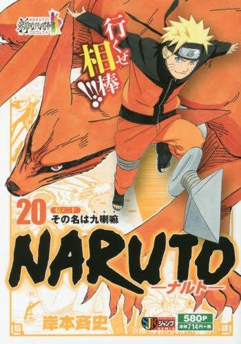 NARUTO 伝ノ20 (集英社ジャンプリミックス)