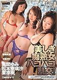 美しき痴熟女バコバコ乱交 風間ゆみ・松本亜璃沙・栗原樹 [DVD]