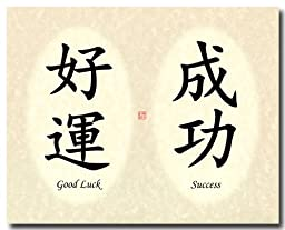 8x10 Good Luck & Successy Calligraphy Print - Oval Antique Ivory