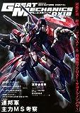 グレートメカニックDX(18) (双葉社MOOK)