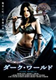 DARK WORLD [DVD]