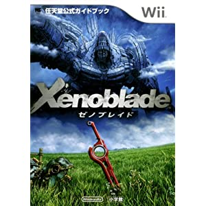 ゼノブレイド (ワンダーライフスペシャル Wii任天堂公式ガイドブック)