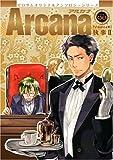 Arcana 8 (8) (IDコミックス ZERO-SUMコミックス)