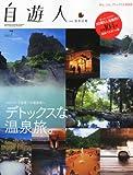 自遊人別冊 温泉図鑑 2012年 07月号 [雑誌]