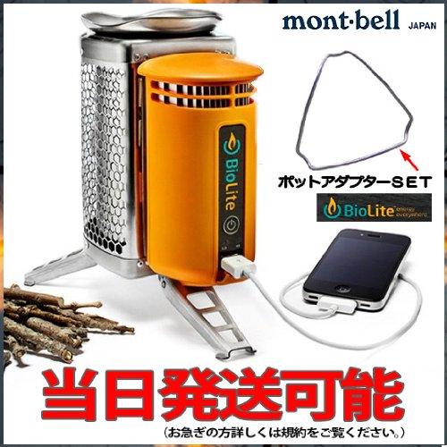 BioLite Stove モンベル バイオライトストーブ ポットアダプター付き mont-bell