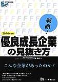 戦略!優良成長企業の見抜き方〈2014年度版〉(大学生の就職Focusシリーズ)