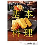 Amazon.co.jp: 「分とく山」 野崎洋光 基本の料理 (レタスクラブMOOK) eBook: 野崎 洋光, 湯浅 哲夫, 角川マガジンズ: Kindleストア