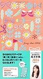 李家幽竹の風水手帳2014幸運モチーフ ラッキーを持ち歩こう!