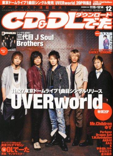 CD&DLでーた 2010年 12月号 [雑誌]