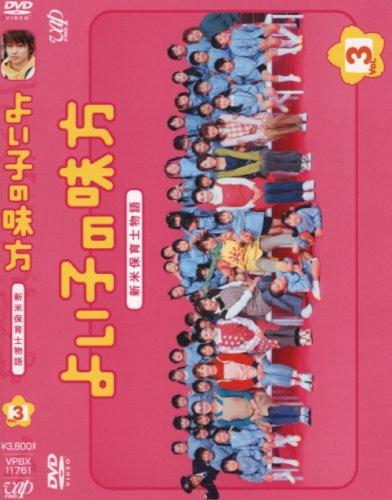 よい子の味方 新米保育士物語 Vol.3 [DVD]の画像