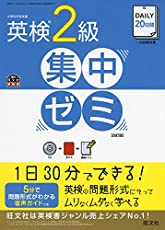 【CD付】DAILY20日間 英検2級集中ゼミ 四訂版 (旺文社英検書)