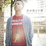 君が暮らす街【初回生産限定盤】CD+DVD