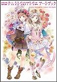 ロロナ&トトリのアトリエ アートブック (ゲーマガBOOKS)