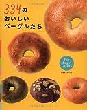 334のおいしいベーグルたち―For bagel lovers (旭屋出版MOOK)