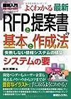 図解入門 よくわかる最新RFPと提案書の基本と作成法―失敗しない情報システムの構築 (How‐nual Visual Guide Book)