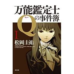 万能鑑定士Qの事件簿 I (角川文庫)