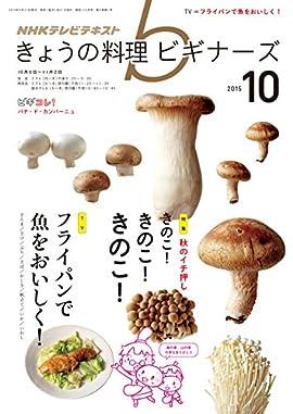 NHK きょうの料理 ビギナーズ 2015年 10月号 [雑誌] NHKテキスト