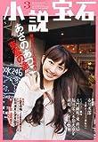 小説宝石 2011年 03月号 [雑誌]