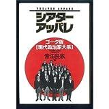 シアターアッパレ / 業田 良家 のシリーズ情報を見る