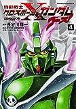 機動戦士クロスボーン・ガンダム ゴースト -4 (カドカワコミックス・エース)