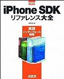 iPhone SDK リファレンス大全 実践インターフェース構築 (MacPeople Books)