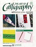 趣味のカリグラフィーレッスン 2014年 11/19号 [分冊百科]