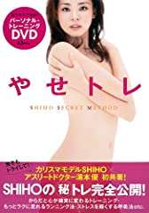 やせトレ SHIHO SECRET METHOD