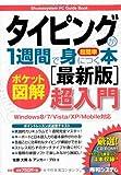ポケット図解 超簡単タイピングが1週間で身につく本[最新版] (Shuwasystem PC Guide Book)