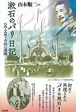 漱石のパリ日記: ベル・エポックの一週間